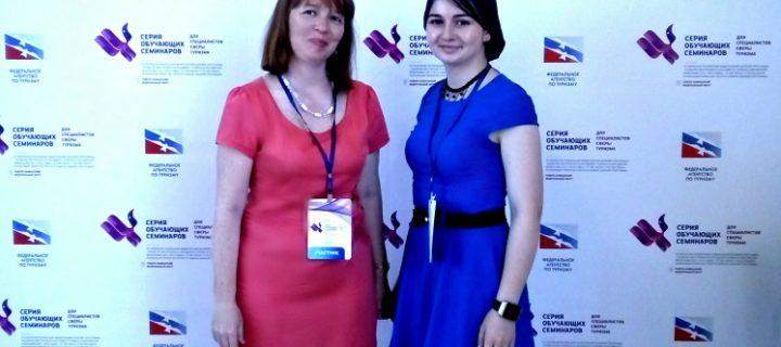 Представители Международного колледжа «Полиглот» посетили серию обучающих семинаров для специалистов сферы туризма