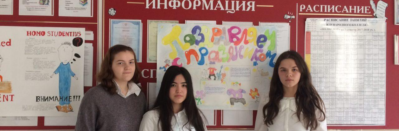 Конкурс стенгазет, посвященных празднованию Всероссийского дня студентов.
