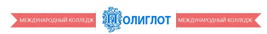 Международный колледж Полиглот